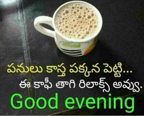 Funny Good Evening Quotes Telugu