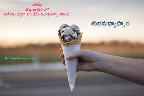 Good Afternoon Friends in Telugu