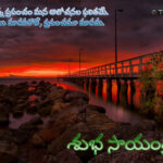 Subha Sayantram Telugu Inspirational Good Evening Quotes