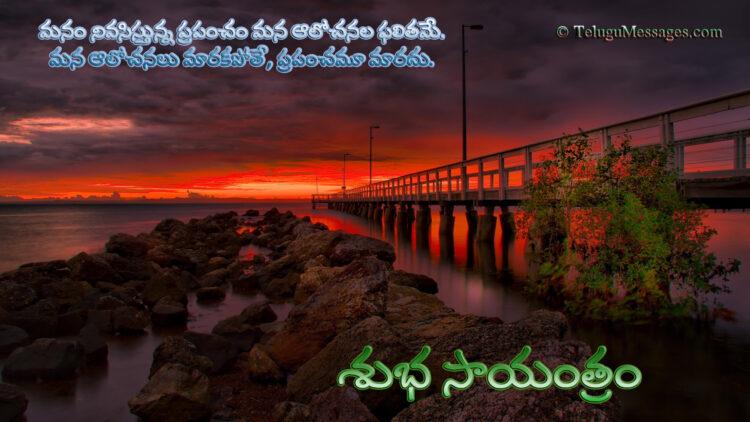Telugu Good Evening Quotes