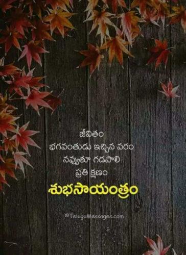 Good Evening Quotes in Telugu - శుభసాయంకాలం