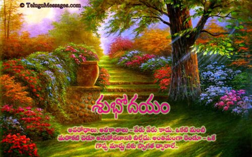 Telugu Good Morning Quotes on How to face Life Troubles