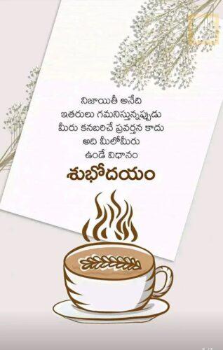 Good-Morning-Quote-in-Telugu