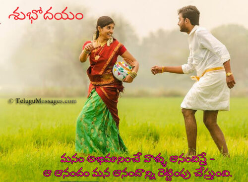 Good Morning Quote to Be Happy, Telugu Quotes on Happiness