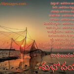 Good Morning Inspirational Quotes in Telugu