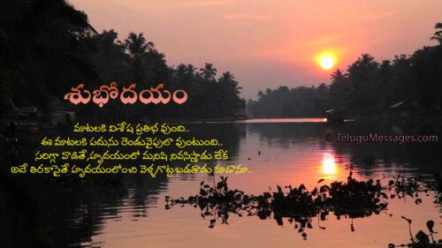 Good Morning Telugu Quote - Speak Kindly