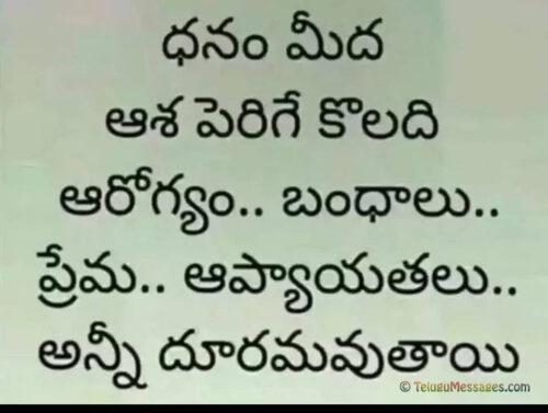 Greediness quotes in Telugu
