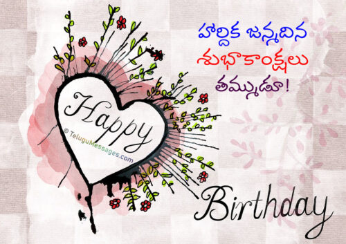 Happy Birthday Brother in Telugu