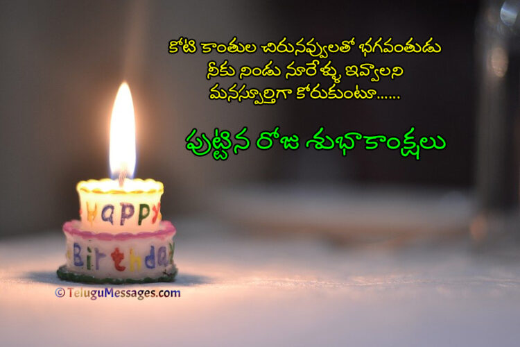 Happy Birthday Wishes Telugu