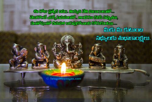 Happy Deepavali in Telugu