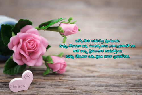 Heart Touching Emotional Love Quote
