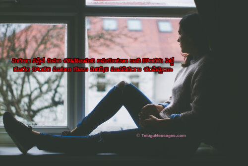 Heart Touching Love Sad Quotes in Telugu