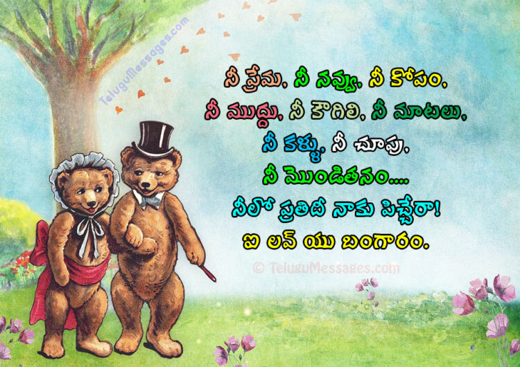 Heart-touching-love-quotes-in-Telugu