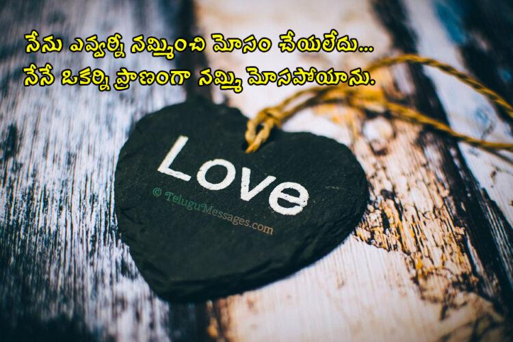 I was cheated - Love failure message in Telugu