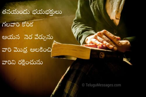 Inspirational Bible Quotes Telugu