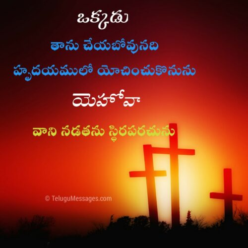 Inspirational Bible Quotes in Telugu