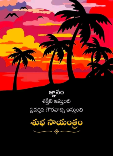 Inspirational Telugu Good Evening Quotes
