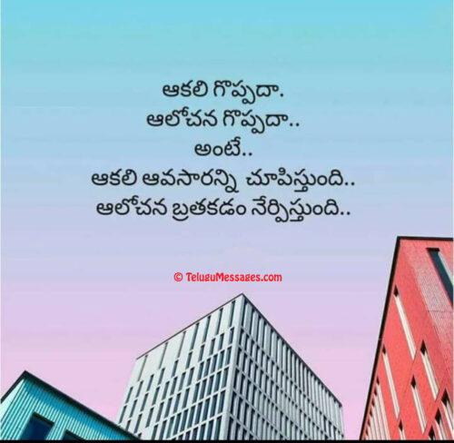 Inspirational Telugu Life Quote