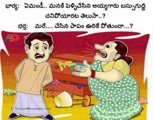 Jokes on Marriage