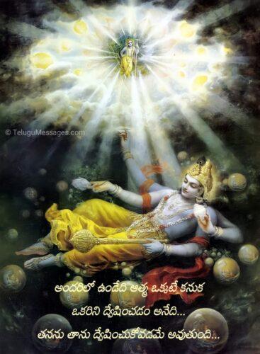 Lord Krishna Bhagavad Gita Quotes Telugu