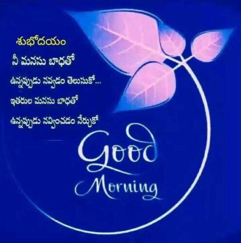 Make People happy - Good Morning