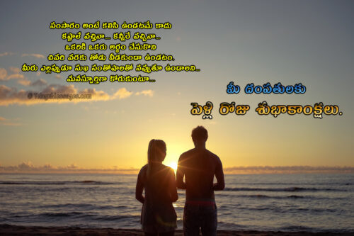 Marriage Anniversary Wishes in Telugu