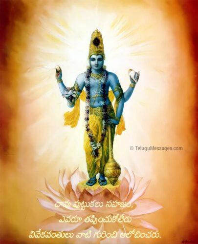Motivational Bhagavad Gita Quotes in Telugu