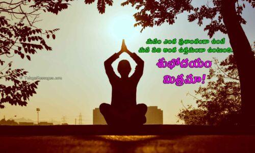 Peaceful Good Morning Quote Telugu