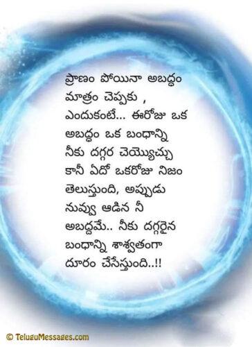 Personality development quotes in Telugu