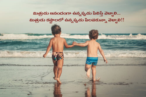 Real Friend Quote Telugu