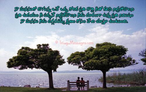 Romantic Telugu Love Quote