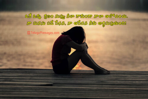 Sad love quote for him