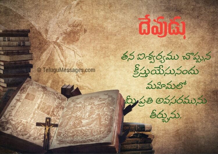 Spiritual Bible Quotes in Telugu