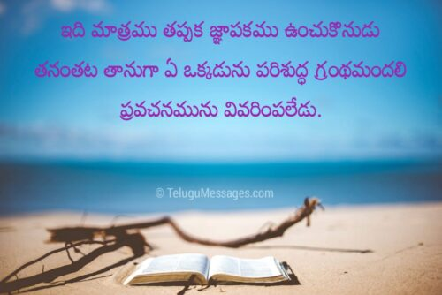 Telugu Bible Quotes