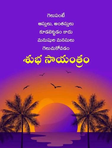 Telugu Evening Quotes