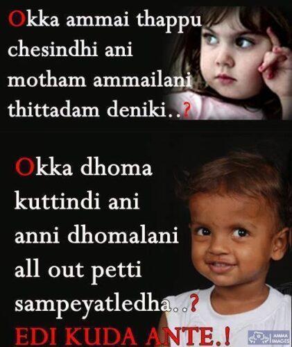 Telugu Funny Love quotation