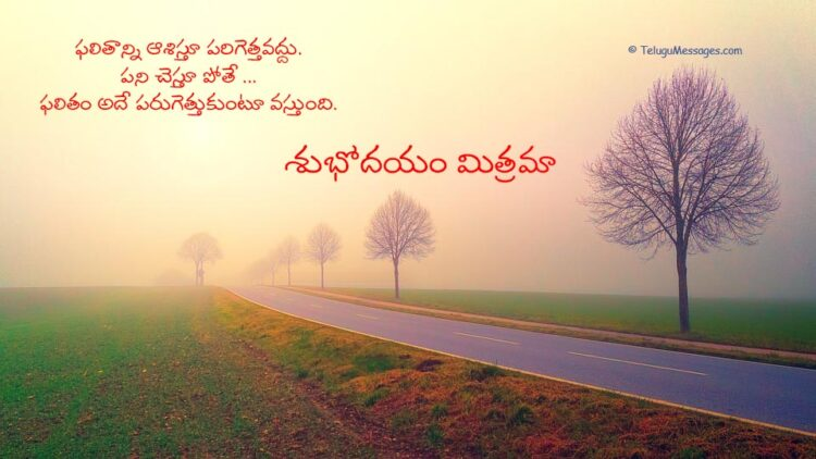 Telugu Good Morning Quote for Success