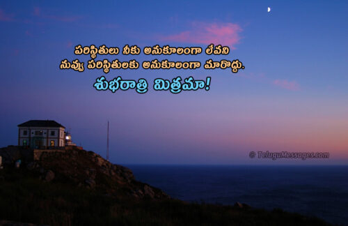 Telugu-Good-Night-Inspirational-Quotes