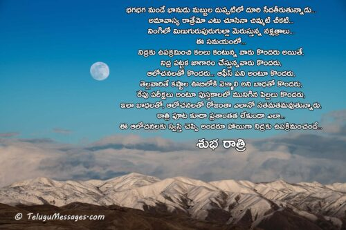 Telugu-Good-Night-Poem
