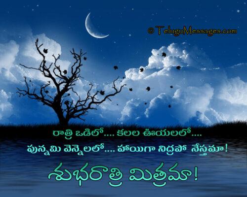 Telugu-Good-Night-Quote-for-Happy-Sleep