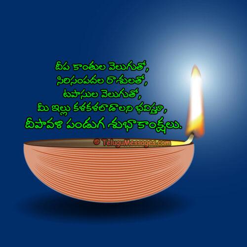 Telugu Happy Diwali Quotes for family