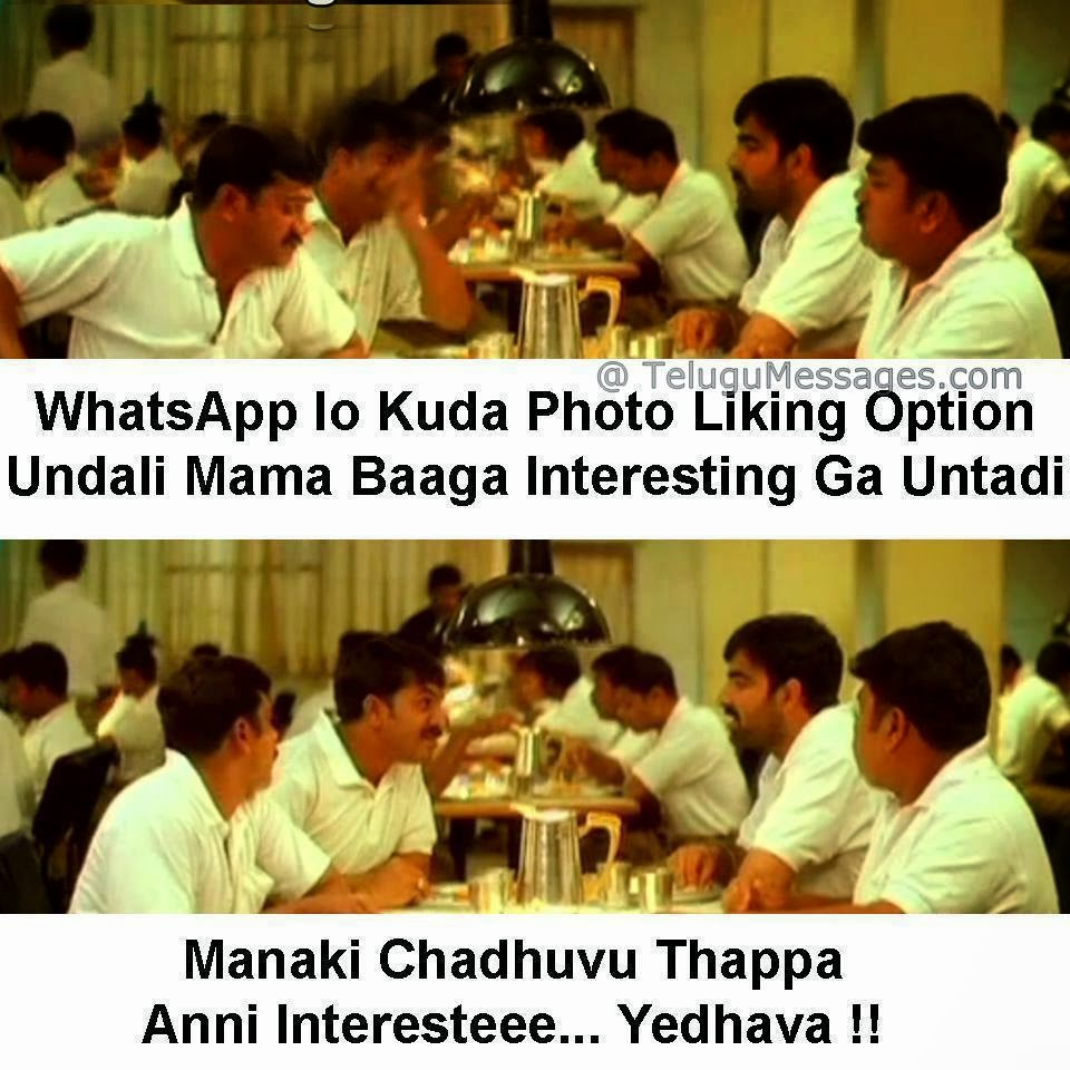 Funny Telugu Jokes With Images To Share With Facebook Whatsapp Friends Good Morning Quotes Jokes Wishes