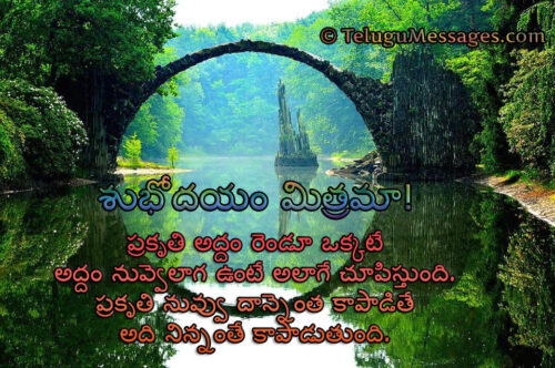 Telugu-Nature-and-Mirror-Good-Morning-Quote