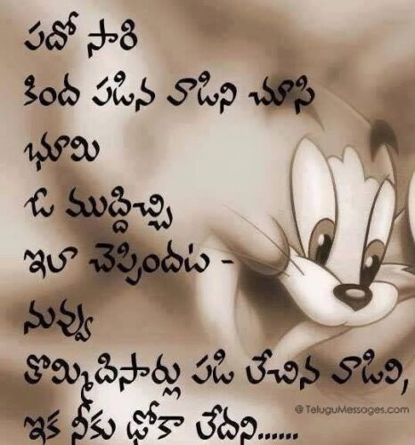 Telugu Quote on Spirit & Win
