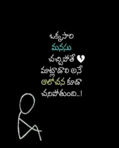 Telugu Sad Quotes on Relationship