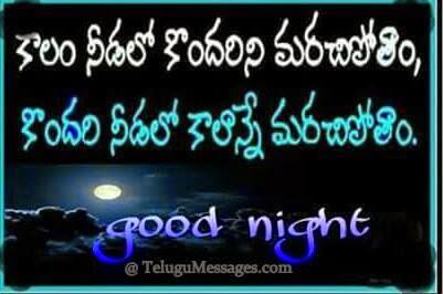 Telugu-good-night-quote-1
