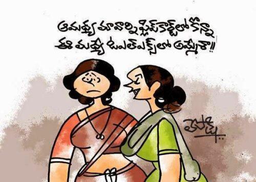 Telugu jokes om Husband