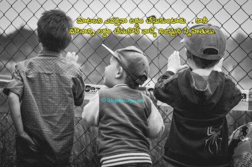 True Friends Quotes in Telugu
