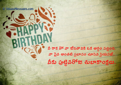 Wife Birthday Wishes in Telugu