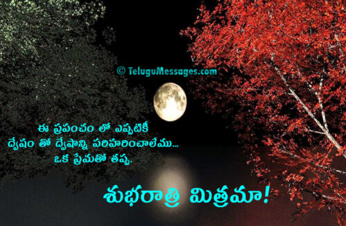 Wonderful-telugu-good-night-quotes-about-life-anger-and-love